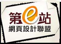 第e站網頁設計聯盟